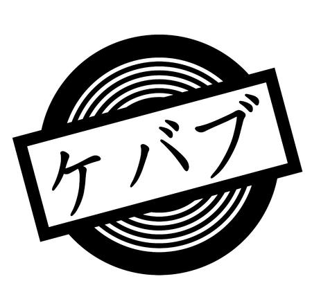 kebab black stamp in japanese language. Sign, label, sticker