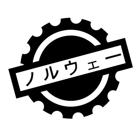 norway black stamp in japanese language. Sign, label, sticker Illustration