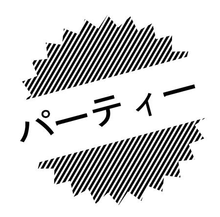 timbre noir de fête en langue japonaise. Signe, étiquette, autocollant