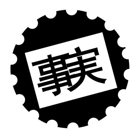 fact black stamp in japanese language. Sign, label, sticker