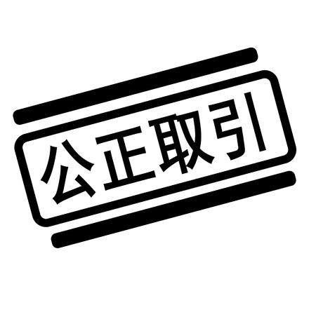 fair trade black stamp in japanese language. Sign, label, sticker Illustration
