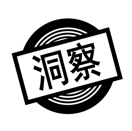 insight black stamp in japanese language. Sign, label, sticker
