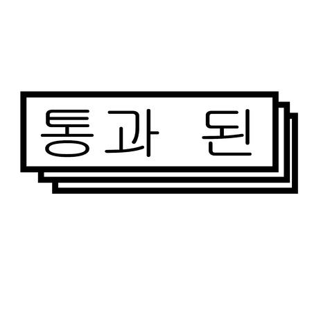 passed black stamp in korean language. Sign, label, sticker Çizim