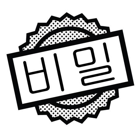 secret black stamp in korean language. Sign, label, sticker Vektoros illusztráció