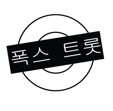 foxtrot black stamp in korean language. Sign, label, sticker Illustration