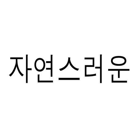 natural black stamp in korean language. Sign, label, sticker