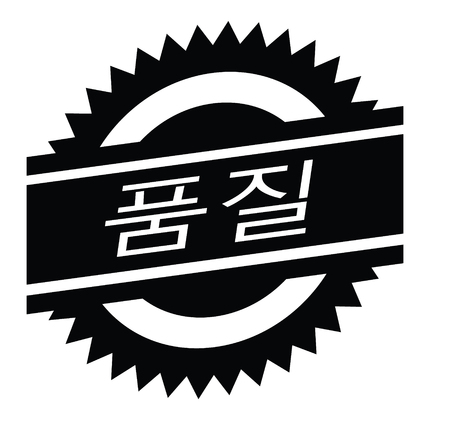 quality black stamp in korean language. Sign, label, sticker