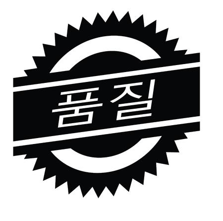 quality black stamp in korean language. Sign, label, sticker