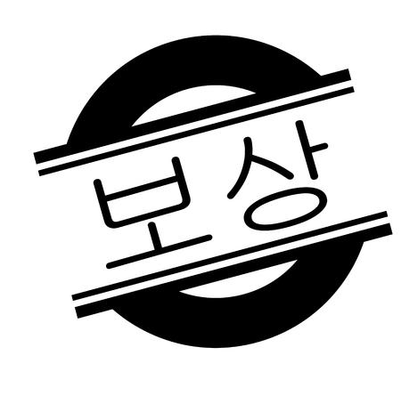 reward black stamp in korean language. Sign, label, sticker