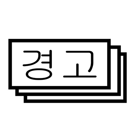 warning black stamp in korean language. Sign, label, sticker Vectores
