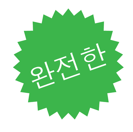 perfect black stamp in korean language. Sign, label, sticker Vectores