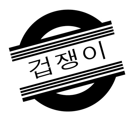 refugee black stamp in korean language. Sign, label, sticker