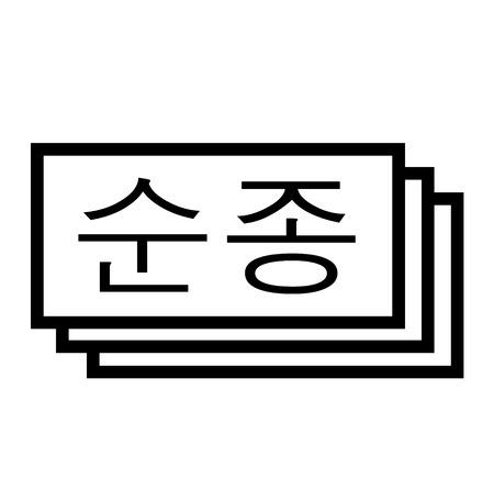 purebred black stamp in korean language. Sign, label, sticker Illustration
