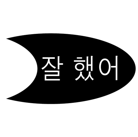 good job black stamp in korean language. Sign, label, sticker 矢量图像