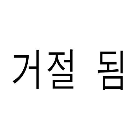 rejected black stamp in korean language. Sign, label, sticker