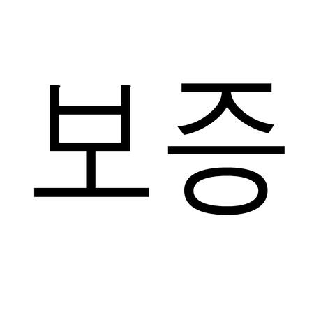 warranty black stamp in korean language. Sign, label, sticker