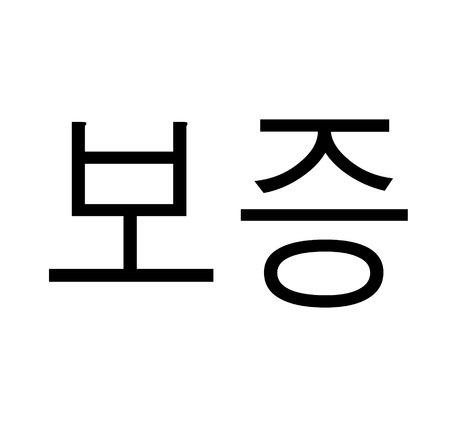 warranty black stamp in korean language. Sign, label, sticker Stock Vector - 111845334