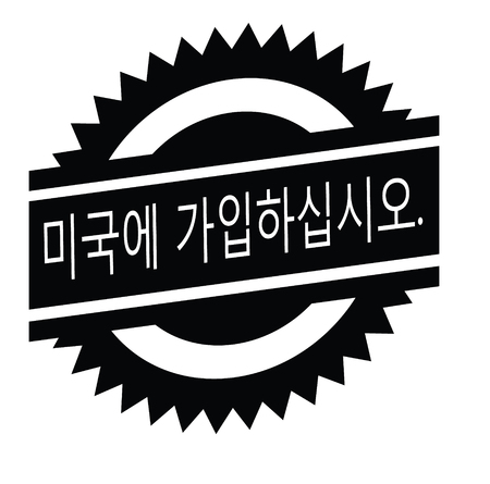 join us black stamp in korean language. Sign, label, sticker