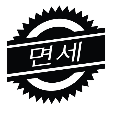 tax free black stamp in korean language. Sign, label, sticker