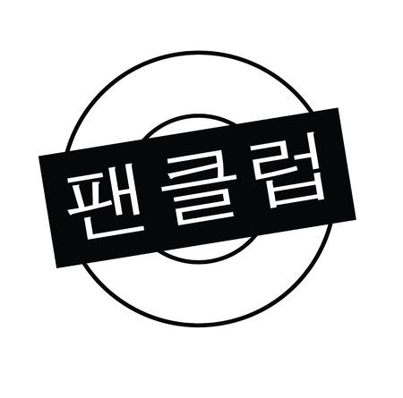 fan club black stamp in korean language. Sign, label, sticker