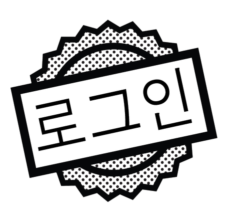 sign in black stamp in korean language. Sign, label, sticker Ilustração
