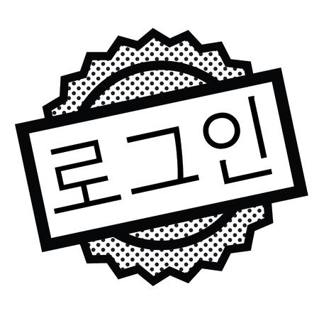 sign in black stamp in korean language. Sign, label, sticker Illustration