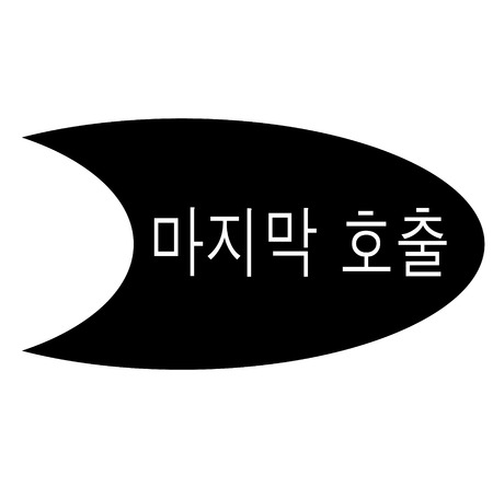 last call black stamp in korean language. Sign, label, sticker