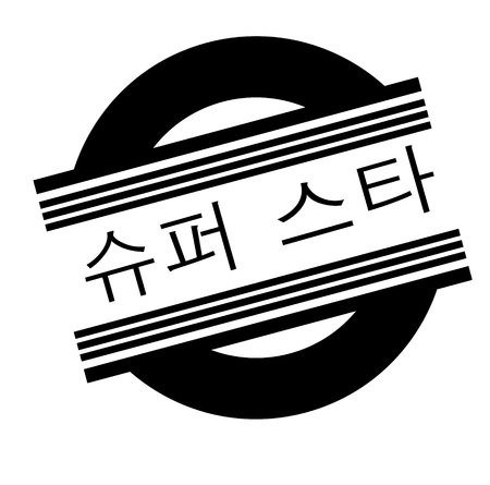 superstar black stamp in korean language. Sign, label, sticker