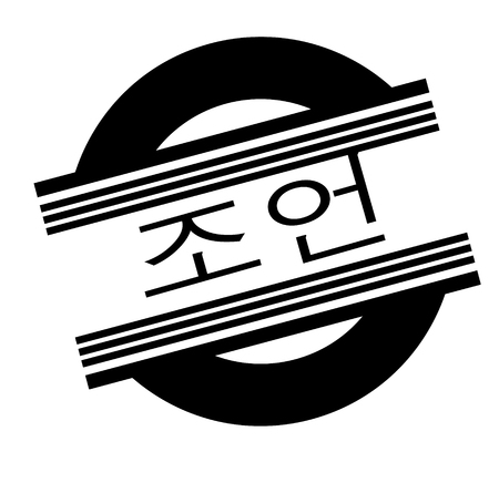 reminder black stamp in korean language. Sign, label, sticker Illustration