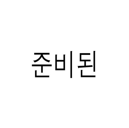 prepared black stamp in korean language. Sign, label, sticker Иллюстрация