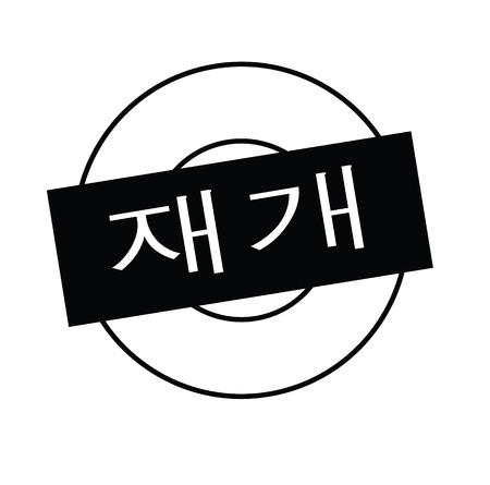 reopening black stamp in korean language. Sign, label, sticker