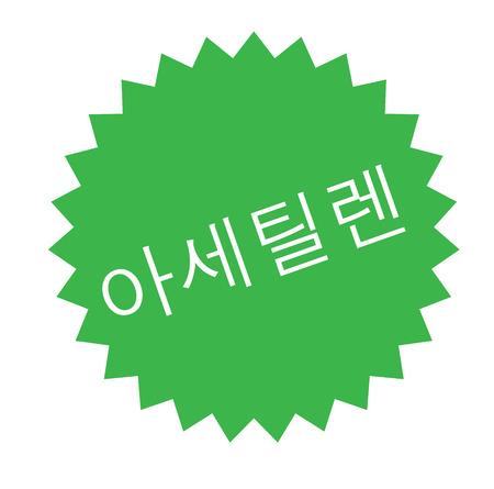acetylene black stamp in korean language. Sign, label, sticker Foto de archivo - 111845419