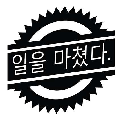 job done black stamp in korean language. Sign, label, sticker