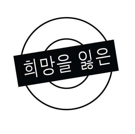 hopeless black stamp in korean language. Sign, label, sticker