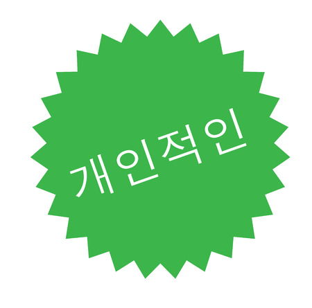 personal black stamp in korean language. Sign, label, sticker Illustration