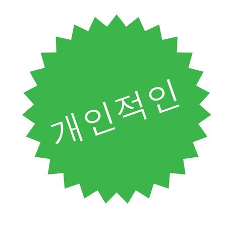 personal black stamp in korean language. Sign, label, sticker Ilustrace