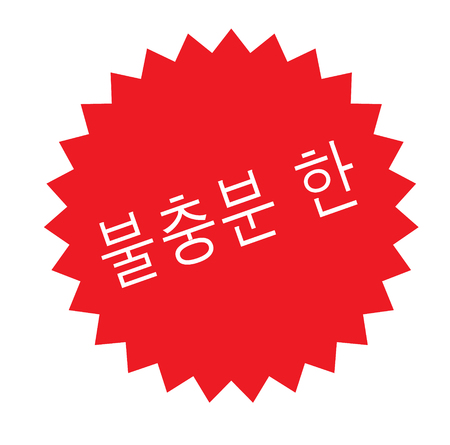 insolvent black stamp in korean language. Sign, label, sticker