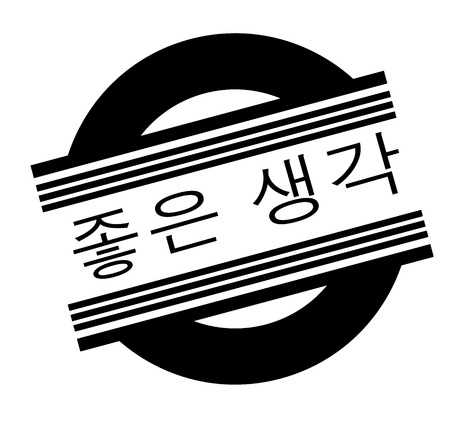 good idea black stamp in korean language. Sign, label, sticker