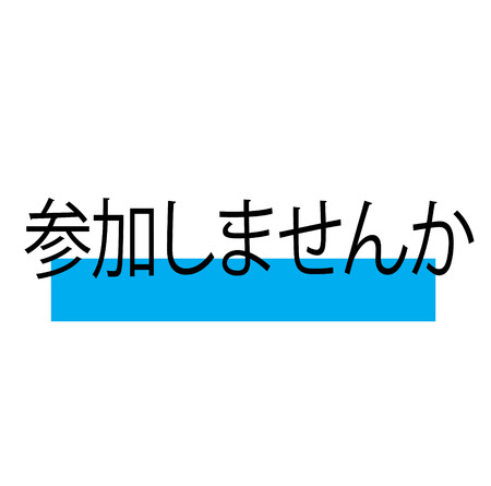 join us black stamp in japanese language. Sign, label, sticker 向量圖像