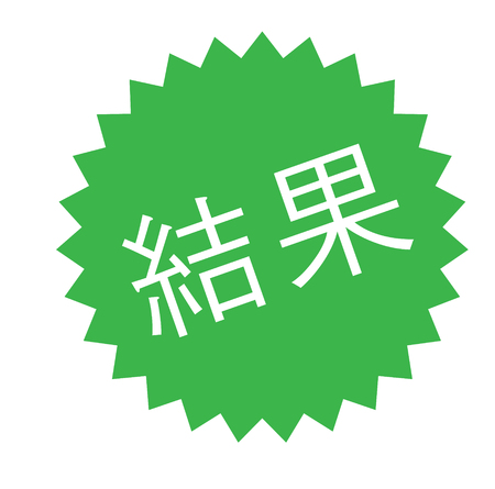 results black stamp in japanese language. Sign, label, sticker