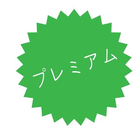 premium black stamp in japanese language. Sign, label, sticker