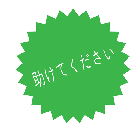 helpful black stamp in japanese language. Sign, label, sticker