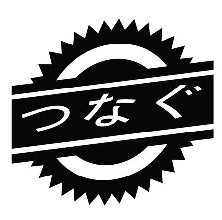 hook up black stamp in japanese language. Sign, label, sticker