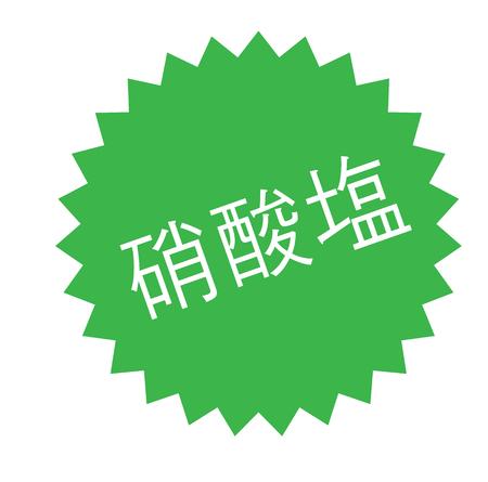 nitrates black stamp in japanese language. Sign, label, sticker Illustration