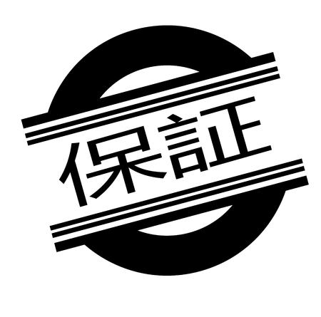 warranty black stamp in japanese language. Sign, label, sticker