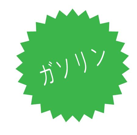 gasoline black stamp in japanese language. Sign, label, sticker Illustration