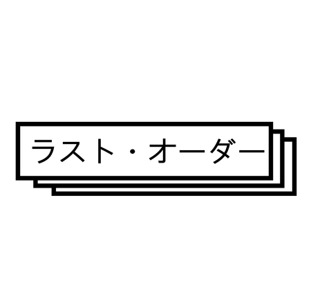 last call black stamp in japanese language. Sign, label, sticker