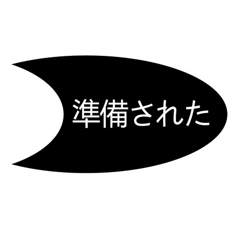 prepared black stamp in japanese language. Sign, label, sticker
