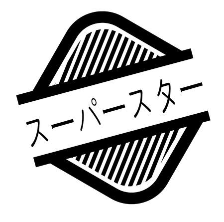 superstar black stamp in japanese language. Sign, label, sticker