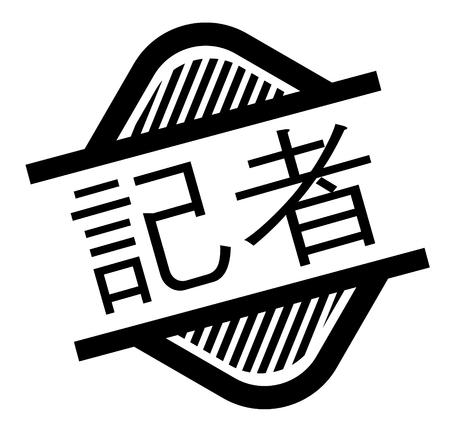 reminder black stamp in japanese language. Sign, label, sticker